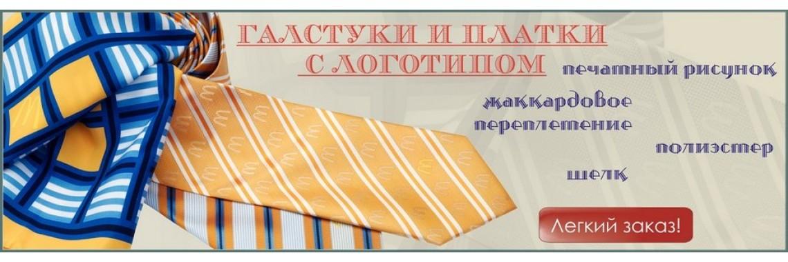 Галстуки и платки на складе